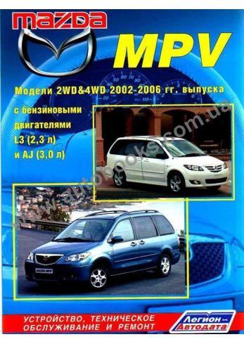 MPV с 2002 по 2006