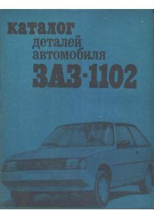 Каталог деталей автомобиля ЗАЗ - 1102