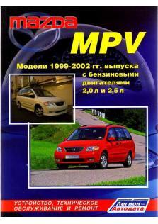 Руководство по ремонту, техническому обслуживанию и эксплуатации Mazda (Мазда) MPV (с левым и правым рулем) бензин с 1999 по 2002