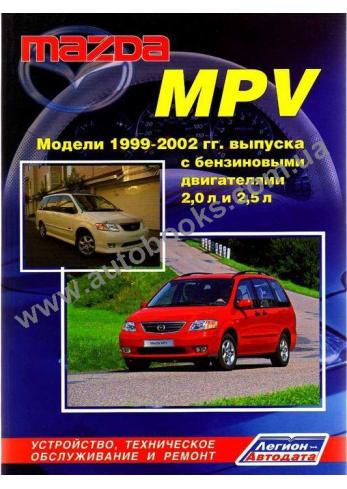 MPV с 1999 года по 2002