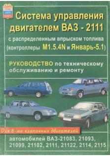 Система управления двигателем ВАЗ - 2111