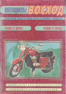 Мотоциклы Восход, практическое руководство с каталог запасных частей