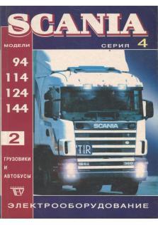 Scania 4-й серии + Альбом