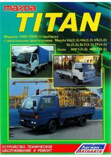 Руководство по ремонту, техническому обслуживанию и эксплуатации Mazda (Мазда) TITAN дизель с 1989 по 2000 г.