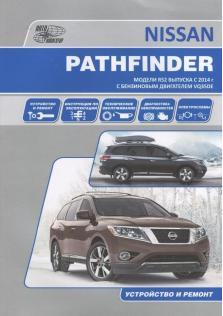 Nissan Pathfinder модели R52