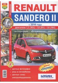 Renault Sandero ll с 2014 года