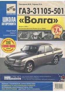 ГАЗ - 31105 - 501 Волга с 2005 года