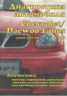 Диагностика автомобилей Chevrolet / Daewoo Lanos