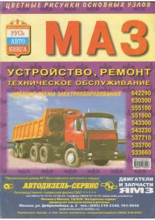 Руководство по ремонту и эксплуатации автомобили МАЗ