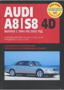 Audi A8 / S8 с 1994 по 2002 г.в.