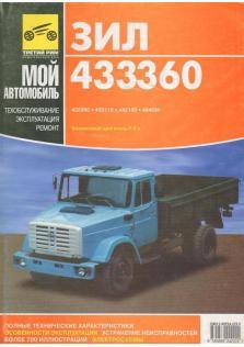 Руководство по ремонту и эксплуатации ЗИЛ 433360 и модификаций