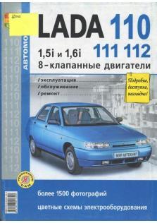 LADA 110 / 111 / 112 (8-клапанные двигатели)