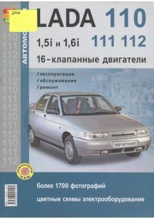 LADA 110 / 111 / 112 (16-клапанные двигатели)