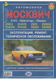 Руководство по ремонту и эксплуатации Москвич 2141 с 1998 года