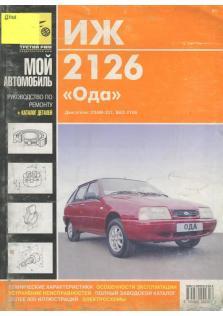 ИЖ 2126 Ода
