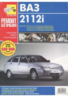 ВАЗ 2112i