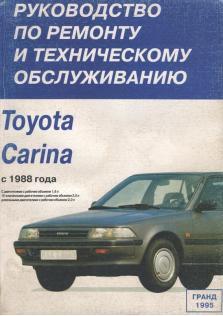 Toyota Carina с 1988 года