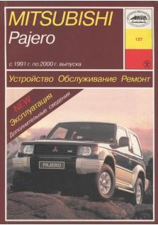 Mitsubishi Pajero с 1991 по 2000 г.в.