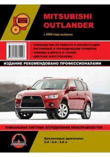 Mitsubishi Outlander c 2009 года