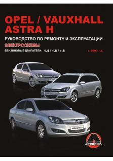 Opel Astra H / Vauxhall Astra H с 2003 года