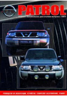 Patrol с 1997 года