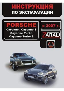Porsche Cayenne / S / Turbo / Turbo S