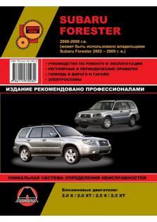 Руководство по ремонту и эксплуатации Subaru Forester с 2002 по 2008 год