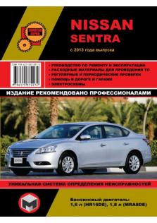 Nissan Sentra c 2013 года