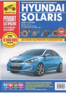 Hyundai Solaris с 2011 года