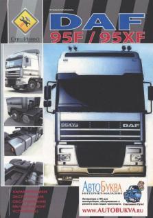 Руководство по ремонту и эксплуатации грузовых автомобилей DAF 95F / 95XF