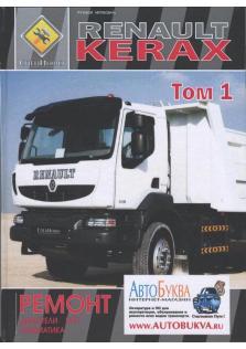 Renault Kerax (Том l)