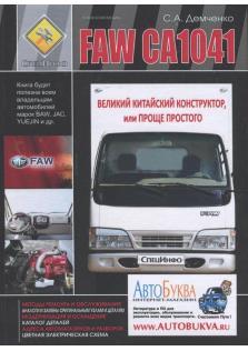 FAW CA1041