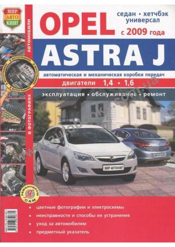 Руководство по эксплуатации Opel Astra Gtc