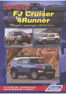 Toyota FJ Cruiser / 4Runner