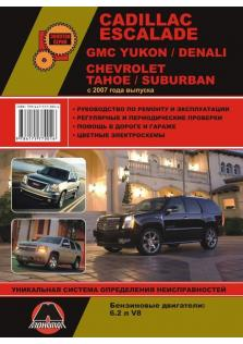 Руководство по ремонту Cadillac Escalade, GMC Yukon, Denali, Chevrolet Tahoe, Suburban с 2007 года