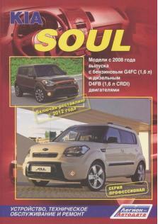Kia Soul с 2008 года (+ рестайлинг 2012 года)