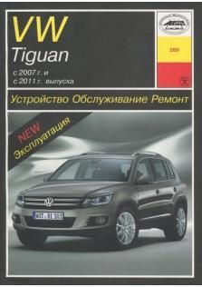 Volkswagen Tiguan с 2007 - 2011 года