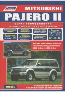 Руководство по эксплуатации, ремонту и техническому обслуживанию MITSUBISHI PAJERO (с левосторонним и правосторонним рулевым управлением) дизель с 1991 по 2002