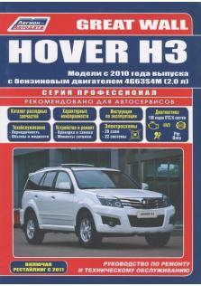 Руководство по ремонту и эксплуатации Great Wall Hover H3 с 2010 года (+ рестайлинг 2011 года)