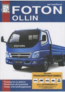 Руководство по ремонту и эксплуатации Foton Ollin