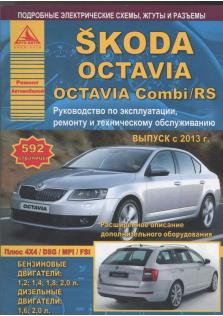 Руководство по ремонту и эксплуатации Skoda Octavia / Octavia Combi/RS с 2013 года