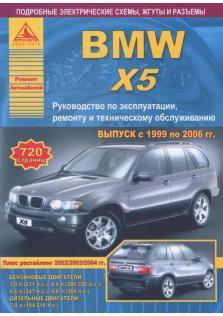 BMW X5 с 1999 по 2006 г.в.