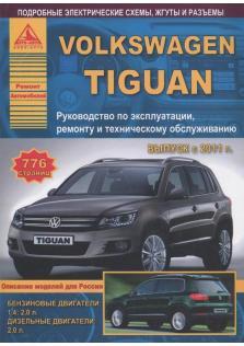 Volkswagen Tiguan с 2011 года