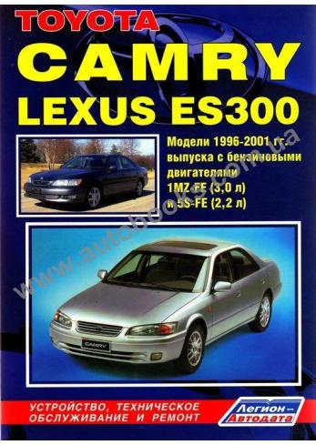 Camry с 1996 года по 2001