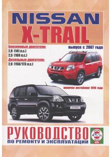 Nissan X-Trail с 2007 года