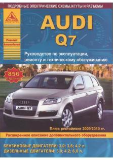 Audi Q7 с 2006 года