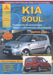 Kia Soul с 2008 года