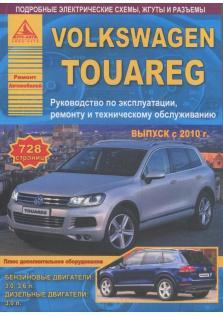 Volkswagen Touareg с 2010 года