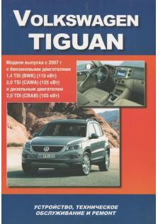 Volkswagen Tiguan с 2007 года