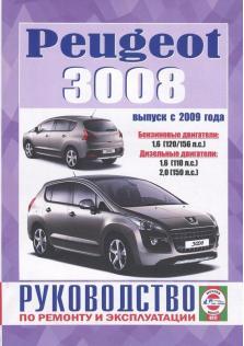 Peugeot 3008 с 2009 года